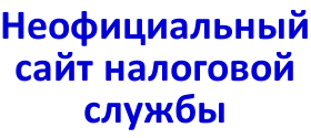 федеральная налоговая служба (ФНС)